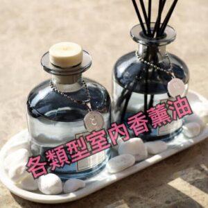 香薰油 Aromatherapy